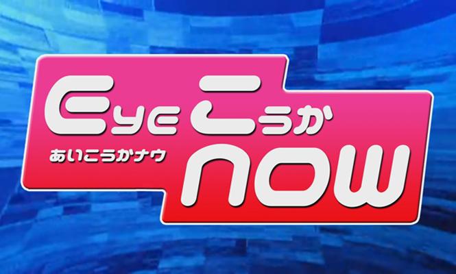 eye_kouka_now_