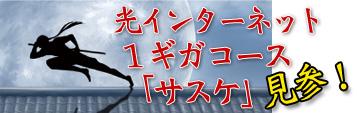 光インターネット1ギガコース「サスケ」参上!