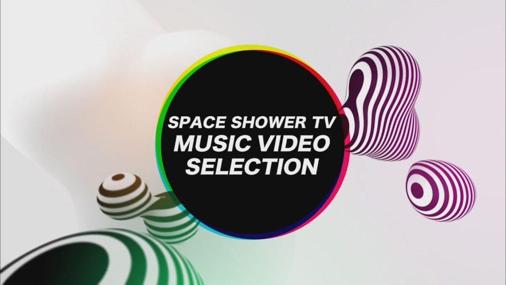 スペースシャワーTVミュージックセレクション