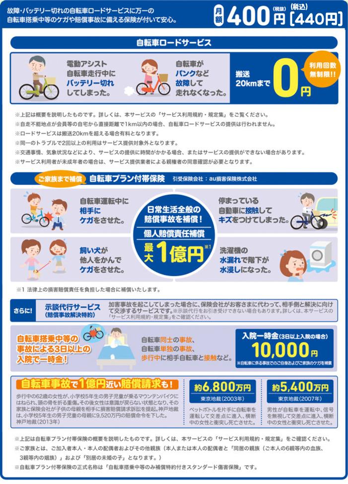 生活あんしんサービス:自転車プラン