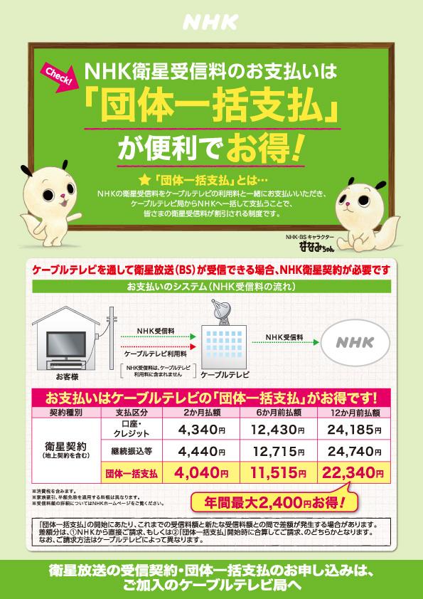 NHK受信料団体一括支払いが便利でお得